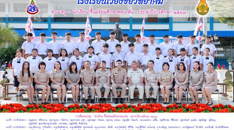 คณะครู – นักเรียนชั้นมัธยมศึกษาตอนต้น ประจำปีการศึกษา 2563