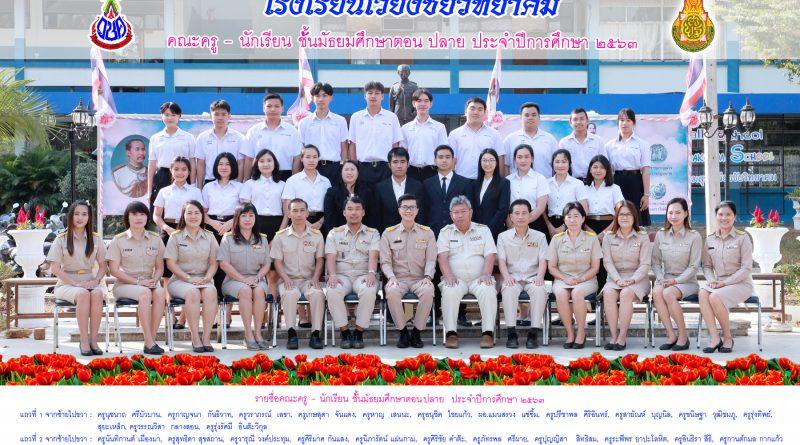 คณะครู – นักเรียน ชั้นมัธยมศึกษาตอนปลาย ปีการศึกษา 2563