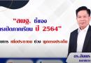 """ดร.อัมพร พินะสา เลขาธิการ กพฐ. """"ชี้แจงการเปิดภาคเรียน ปี 2564"""" ในรายการ เพื่อประชาชน ช่วง พูดตรงประเด็น ทาง ททบ.5 HD1 (วันอาทิตย์ที่ 2 พฤษภาคม 2564)"""