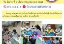 คณะครู และบุคลากร โรงเรียนเวียงชัยวิทยาคมได้ร่วมกันฉีดวัคซีนป้องกันโรคโควิด-19 ณ โรงพยาบาลสมเด็จพระญาณสังวร อำเภอเวียงชัย จังหวัดเชียงราย